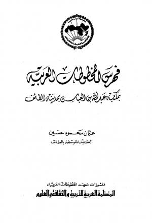 فهرس المخطوطات العربية بمكتبة عبد الله بن العباس بمدينة الطائف