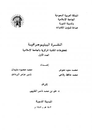 النشرة الببليوجرافية لمخطوطات المكتبة المركزية بالجامعة الإسلامية
