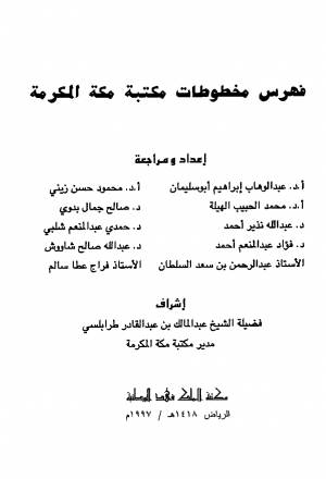 فهرس مخطوطات مكتبة مكة المكرمة