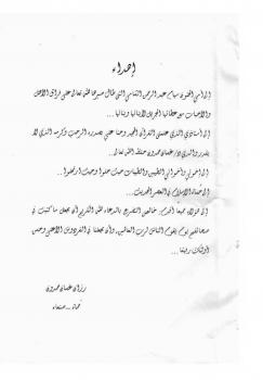 المخطوطات القرآنية في صنعاء من القرن الأول الهجري وحفظ القرآن الكريم