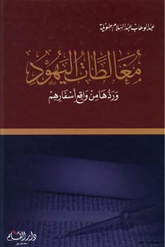 مغالطات اليهود ردها من واقع اسفارهم