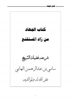 شرح كتاب الجهاد من زاد المستقنع