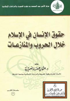 حقوق الإنسان في الإسلام خلال الحروب والمنازعات -