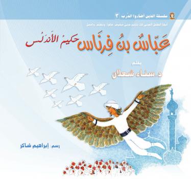 تحميل كتاب عباس بن فرناس حكيم الأندلس ل د سناء شعلان Pdf