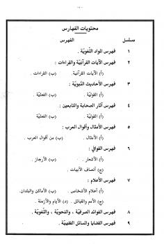 فهارس كتاب غريب الحديث لأبي عبيد ط مجمع اللغة
