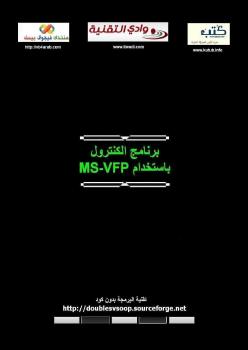 برنامج الكنترول بإستخدام MS-VFP 9.0