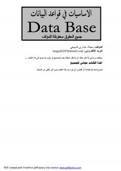 الاساسيات في قواعد البيانات
