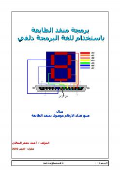 برمجة منفد الطابعة بدلفي مثال صنع عداد الارقام Seven Segment Display
