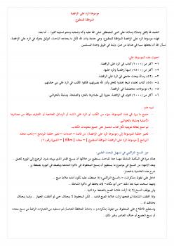 موسوعة الرد على الرافضة الموافقة للمطبوع - كتاب اكتروني
