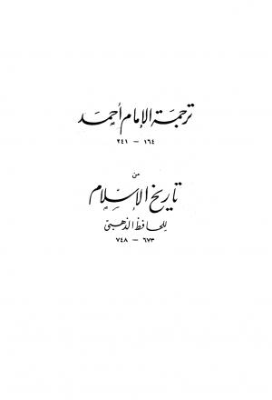 ترجمة الإمام أحمد من تاريخ الإسلام