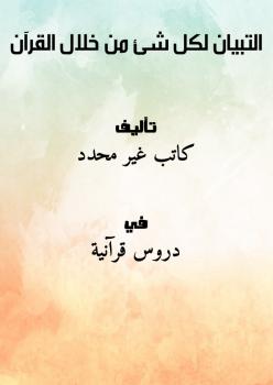 التبيان لكل شئ من خلال القرآن
