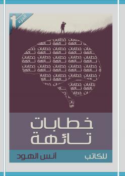 خطابات تائهة - الجزء الأول