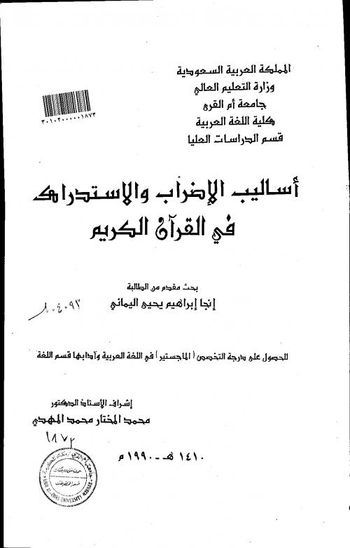 أساليب الإضراب والاستدراك في القرآن الكريم