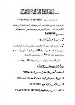 الهاتف يبلغ عن سارقيه traçage du mobile 2 خاصية تتبع الجهاز