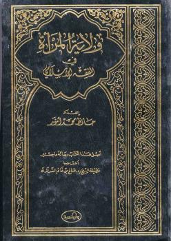 ولاية المرأة في الفقه الإسلامي - نسخة مصورة