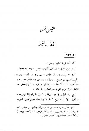 فهرس مخطوطات دار الكتب الظاهرية علوم اللغة العربية