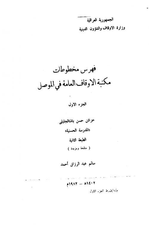 فهرس مخطوطات مكتبة الأوقاف العامة في الموصل