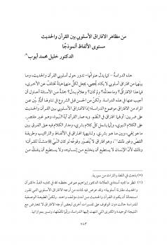 من مظاهر الافتراق الأسلوبي بين القرآن والحديث مستوى الألفاظ أنموذجًا