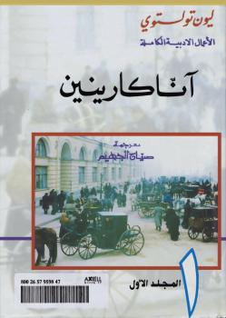 آنا كارينين المجلد الأول