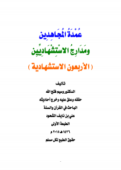 عمدة المجاهدين ومدارج الاستشهاديين (الأربعون الاستشهادية)