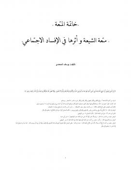 خاتمة المتعة (متعة الشيعة وأثرها في الإفساد الاجتماعي)