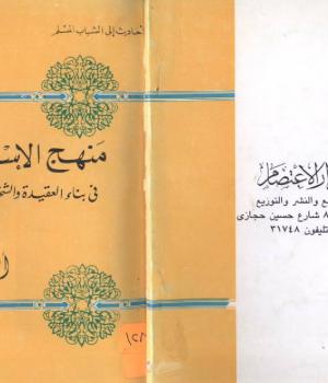 منهج الإسلام في بناء العقيدة الشخصية