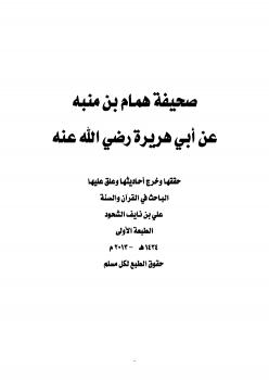 صحيفة همام بن منبه عن أبي هريرة رضي الله عنه