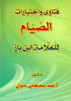 فتاوى واختيارات الصيام للعلامة ابن باز