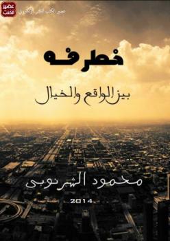 محمود الشرنوبي - خطرفة بين الواقع والخيال