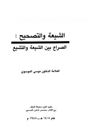 الشيعة والتصحيح الصراع بين الشيعة والتشيع