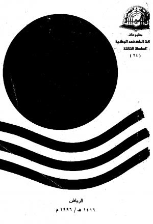 معجم مؤلفي مخطوطات مكتبة الحرم المكي الشريف