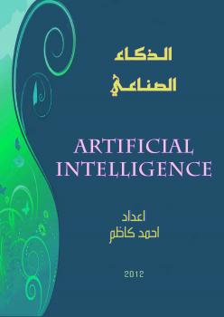 بحث جامعي عن الذكاء الصناعي artificial intelligence