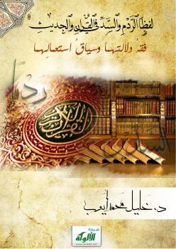 لفظا الردم والسد في القرآن والحديث فقه دلالتهما وسياق استعمالهما