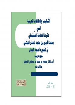 الأساليب والإطلاقات العربية التي ذكرها العلامة الشنقيطي في تفسيره أضواء البيان -