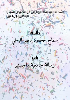 مشكلات ترجمة التتابع الزمني في النصوص السردية الإنكليزية إلى العربية