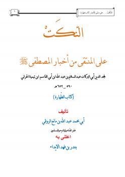 النكت على المنتقى من أخبار المصطفى صلى الله عليه وسلم لابن تيمية - كتاب الطهارة