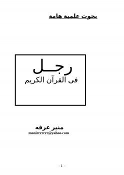 رجل فى القرآن الكريم