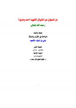 من المسئول عن اغتيال الشهيد أحمد ياسين