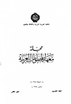 مجلة معهد المخطوطات العربية