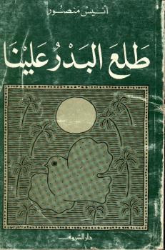 طلع البدر علبنا للكاتب انيس منصور