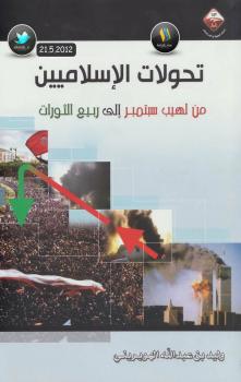 تحولات الإسلاميين من لهيب سبتمبر إلى ربيع الثورات - نسخة مصورة
