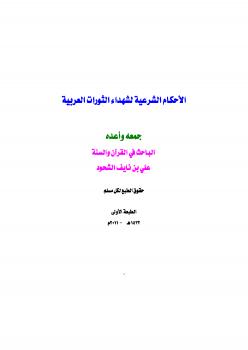 الأحكام الشرعية لشهداء الثورات العربية ط1