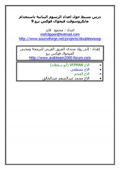 الرسوم البيانية باستخدام MS-VFP9