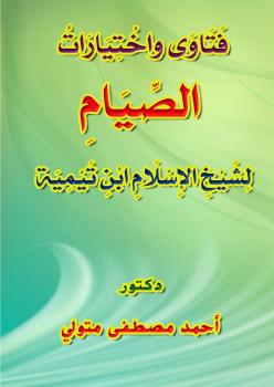فتاوى واختيارات الصيام لشيخ الإسلام ابن تيمية