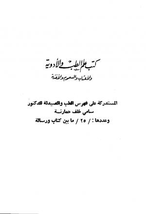 فهرس مخطوطات دار الكتب الظاهرية العلوم والفنون المختلفة عند العرب
