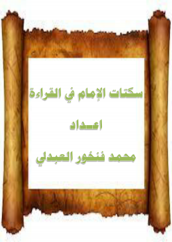 سكتات الإمام في القراءة