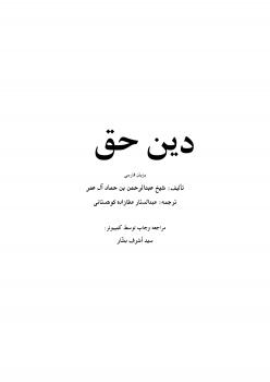 دين حق (اللغة الفارسية) -