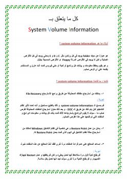 كل ما يتعلق بـ system voulem information