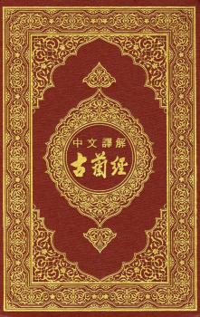 القرآن الكريم وترجمة معانيه إلى اللغة الصينية chinese