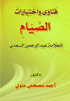 فتاوى واختيارات الصيام للعلامة عبد الرحمن السعدي